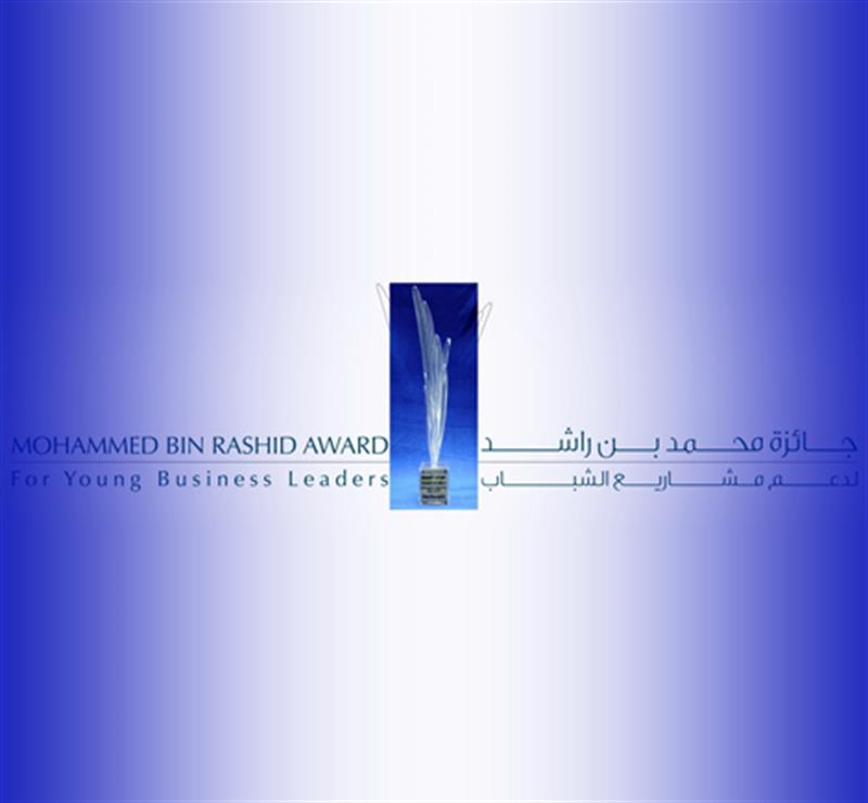 صاحب السمو الشيخ محمد بن راشد آل مكتوم - جائزة محمد بن راشد لدعم مشاريع الشباب