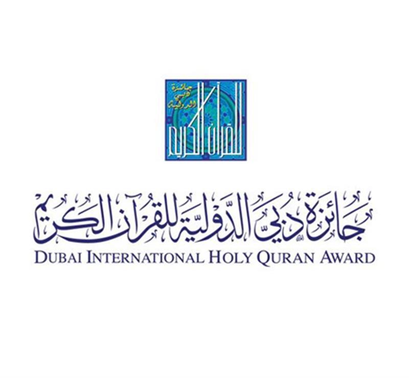 His Highness Sheikh Mohammed bin Rashid Al Maktoum - Dubai International Holy Quran Award