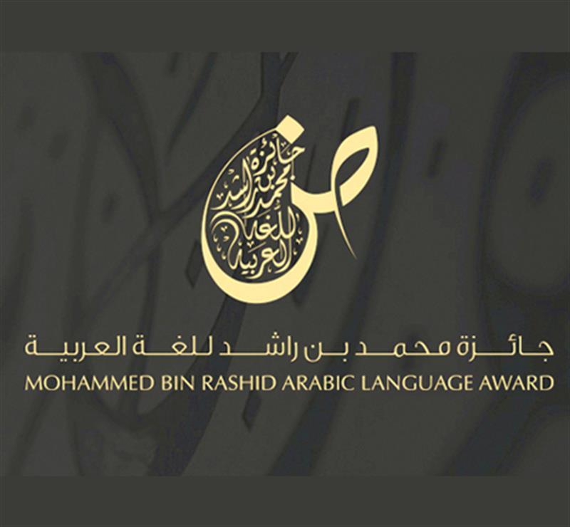 صاحب السمو الشيخ محمد بن راشد آل مكتوم - جائزة محمد بن راشد للغة العربية
