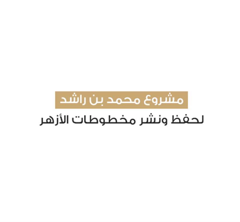 صاحب السمو الشيخ محمد بن راشد آل مكتوم - مشروع محمد بن راشد لحفظ ونشر مخطوطات الأزهر
