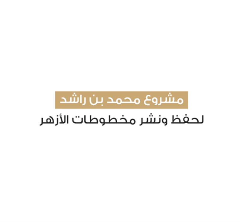 His Highness Sheikh Mohammed bin Rashid Al Maktoum - Sheikh Mohammed bin Rashid Manuscripts Preservation Project