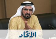 His Highness Sheikh Mohammed bin Rashid Al Maktoum - Al Ittihad interviews Sheikh Mohammed