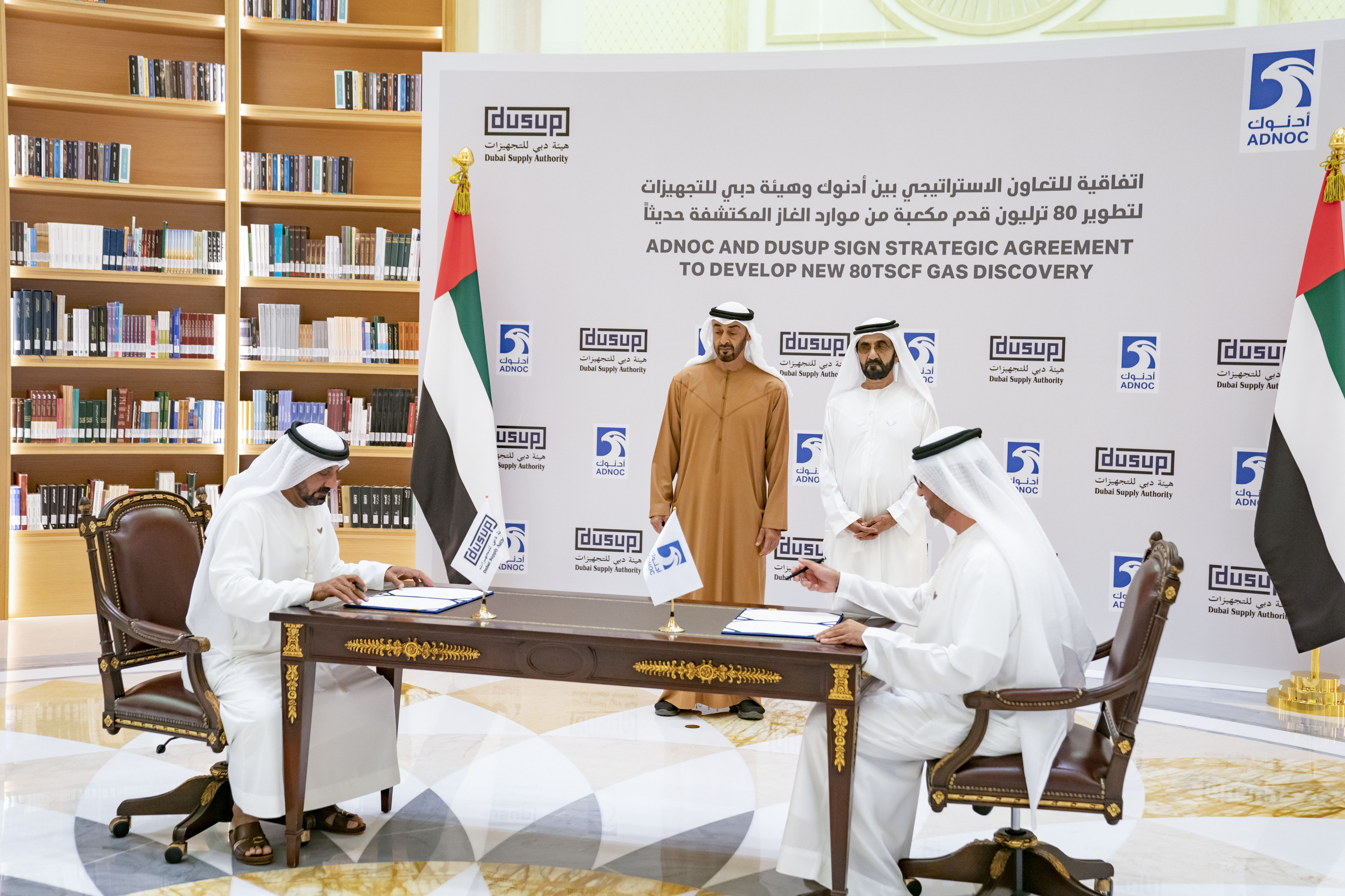 His Highness Sheikh Mohammed bin Rashid Al Maktoum - UAE's discovery of new Jebel Ali natural gas field to boost country's gas self sufficiency