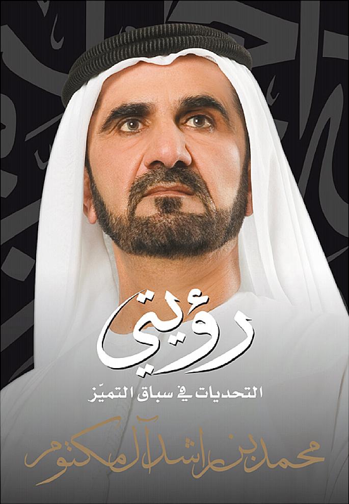 صاحب السمو الشيخ محمد بن راشد آل مكتوم-مطبوعات - رؤيتي