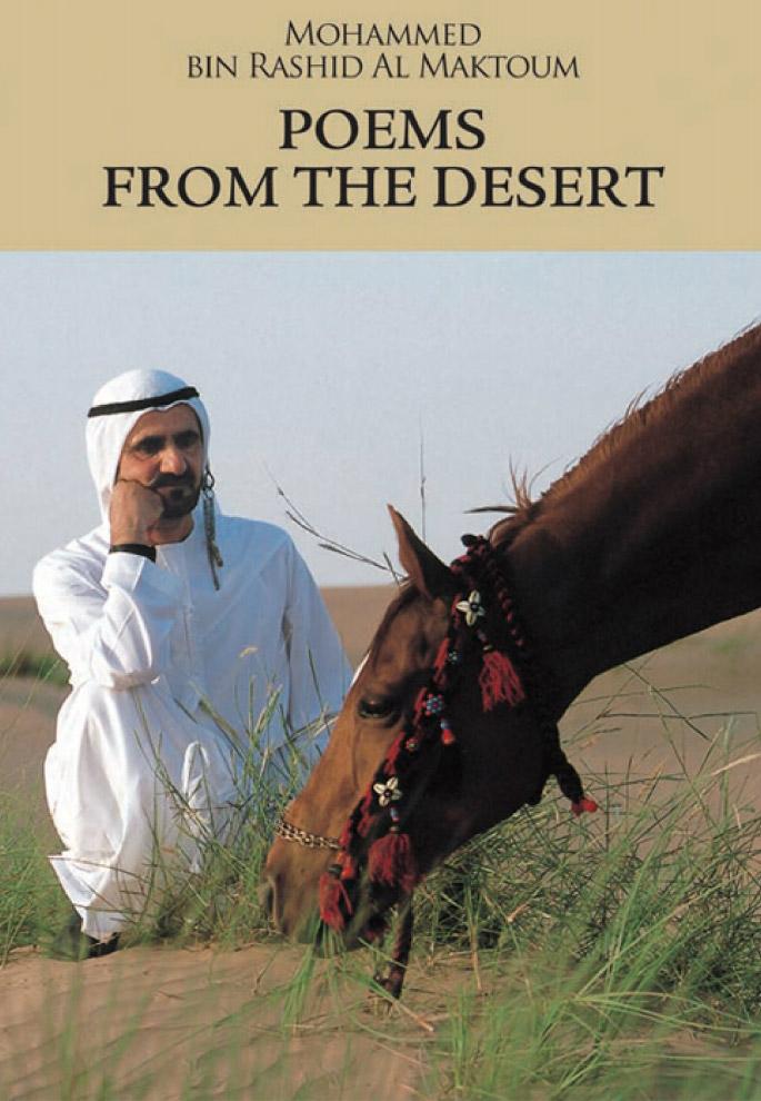 صاحب السمو الشيخ محمد بن راشد آل مكتوم-مطبوعات - قصائد من الصحراء
