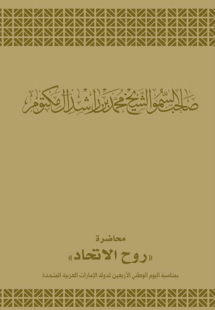 صاحب السمو الشيخ محمد بن راشد آل مكتوم-مطبوعات - روح الاتحاد