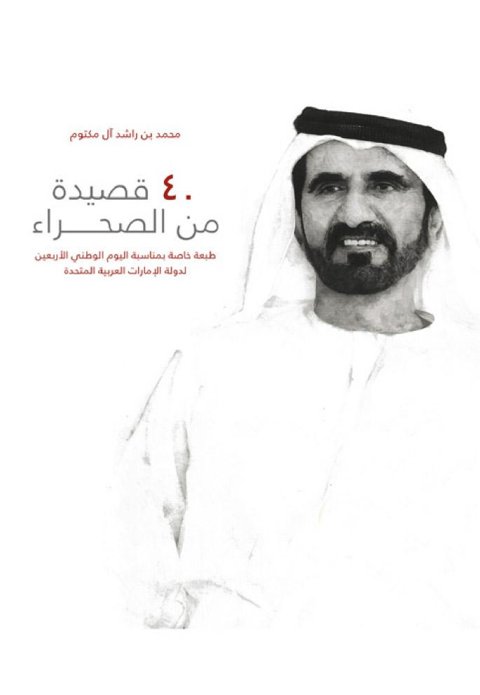 صاحب السمو الشيخ محمد بن راشد آل مكتوم-مطبوعات - 40 قصيدة من الصحراء