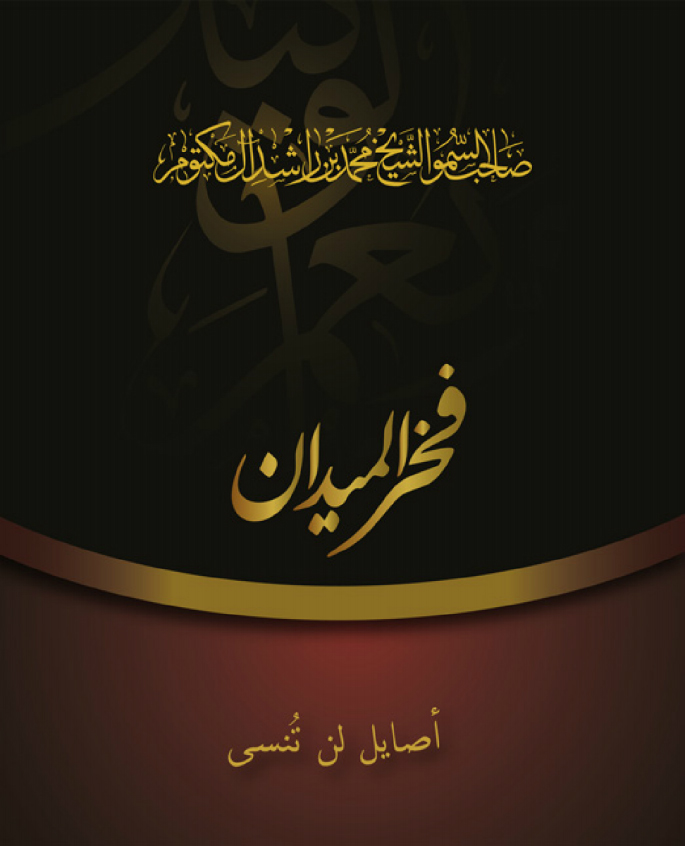 صاحب السمو الشيخ محمد بن راشد آل مكتوم-مطبوعات - فخر الميدان