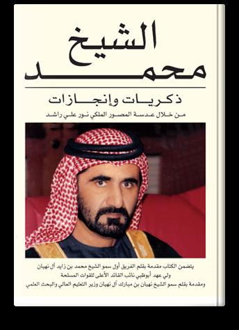 صاحب السمو الشيخ محمد بن راشد آل مكتوم-مطبوعات - ذكريات وانجازات