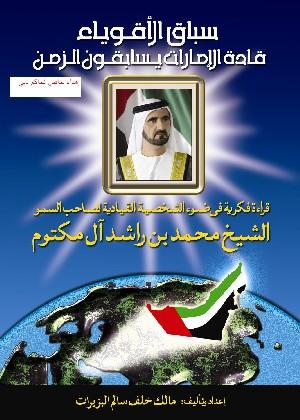 صاحب السمو الشيخ محمد بن راشد آل مكتوم-مطبوعات - سباق الأقوياء، محمد بن راشد آل مكتوم يسابق الزمن