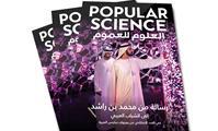 His Highness Sheikh Mohammed bin Rashid Al Maktoum-News-Inaugural Issue of Popular Science Arabia: H.H. Mohammed bin Rashid Addresses Arab Youth in an Open Letter